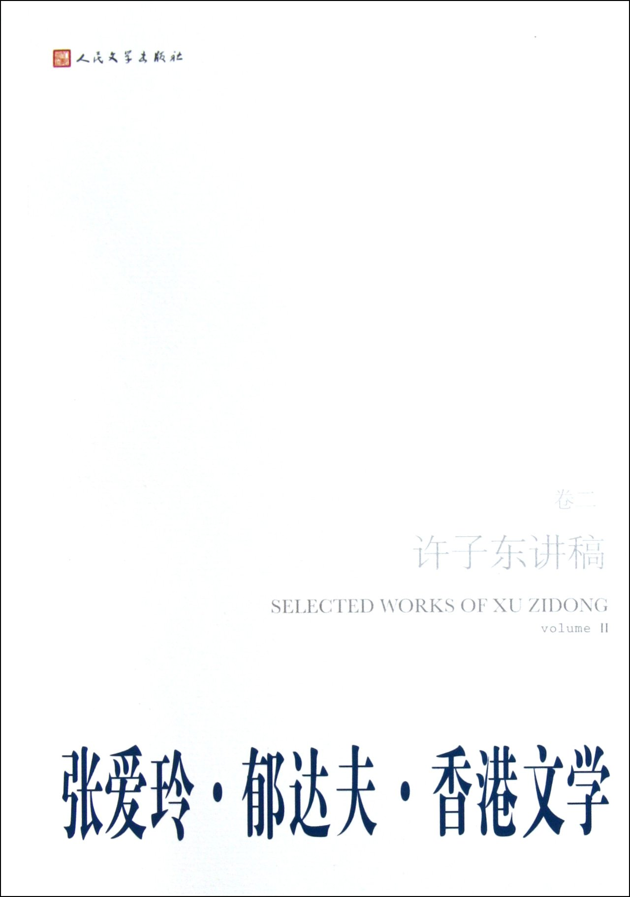 Download Lecture Notes of Xu Zidong-Vol.2 (Chinese Edition) ebook