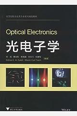 光电子学 Paperback