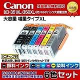 【FJショップ】CANON キャノンプリンターインク [IC6-set] PIXUS MG6730用 純正互換インクカートリッジ BCI-351XL(BK/C/M/Y/GY)+BCI-350XL(PGBK) マルチパック 大容量 6色セット (PGBKが純正と同じ顔料インク) インクタンク ICチップ付き