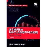 数字滤波器的MATLAB与FPGA实现:Xilinx/VHDL版