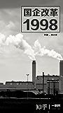 国企改革 1998(知乎扣小米作品) (知乎「一小时」系列)
