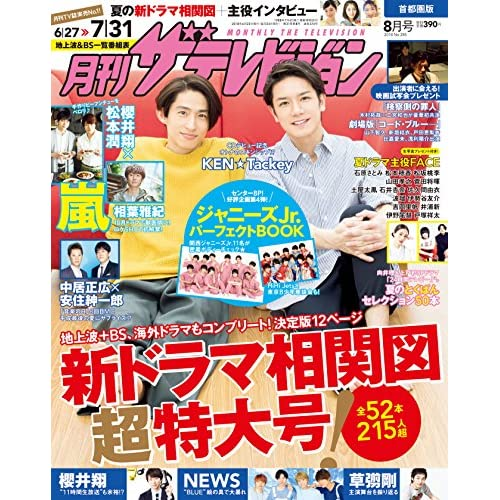 月刊ザテレビジョン 2018年8月号 表紙画像