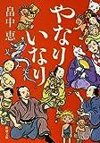 やなりいなり しゃばけシリーズ 10 (新潮文庫)