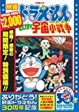 [Movie] Doraemon - NOBITA NO Little Star Wars [30 Anniversary Limited Edition products Doraemon] [Japan import] [100minutes] [DVD] PCBE-53424