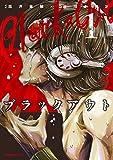 ブラックアウト(1) (エッジスタコミックス)