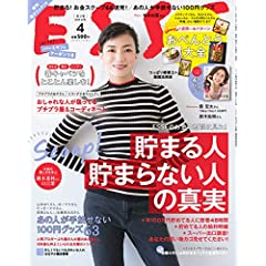 ESSE 最新号 サムネイル