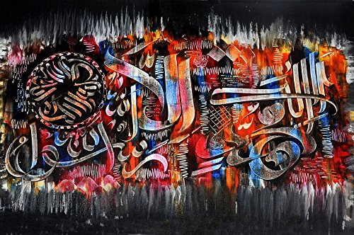 Oil On Canvas Individual Islamic Calligraphy - First Kalma - Unframed by Islamic Art Online