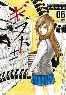 ギフト± 第01-06巻 [Gift NAGATE Yuka vol 01-06]