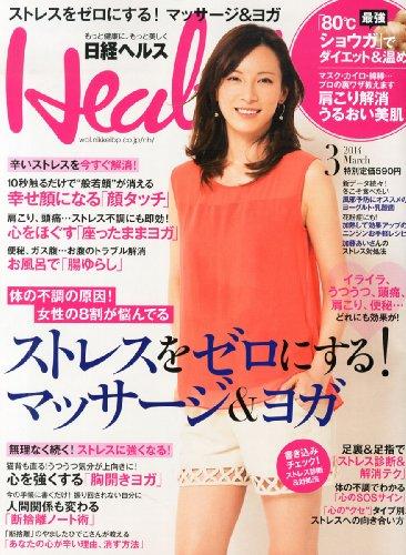 日経 Health (ヘルス) 2014年 03月号