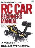 RCカー・ビギナーズマニュアル (エイムック 4346)