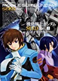 MOBILE SUIT GUNDAM SEED Re: [3]