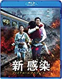 New Final Infection Express [Blu-ray]