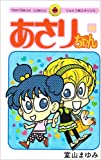 Asari Chan 90 (ladybug Comics) (2009) ISBN: 4091408443 [Japanese Import]