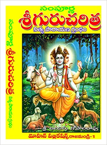 guru charitra in telugu audio free download