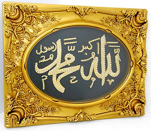 Islamic Muslim Frame Allah & Mohammad / Home Decorative by Nabil's Gift Shop