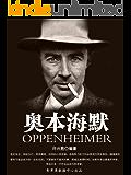 奥本海默 (世界名人非常之路·科学家)