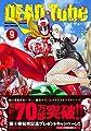 DEAD Tube~デッドチューブ~(9)(チャンピオンREDコミックス)
