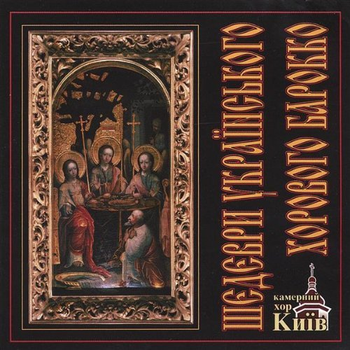 Essential Live Songbook (Masterpieces of Ukranian Baroque Choral Music By Chamber Choir Kiev (2002-09-26))