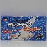 【北海道限定】 白いブラックサンダー 20袋入