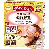 花王 蒸汽眼罩5片装 (柚子香型)(特卖)