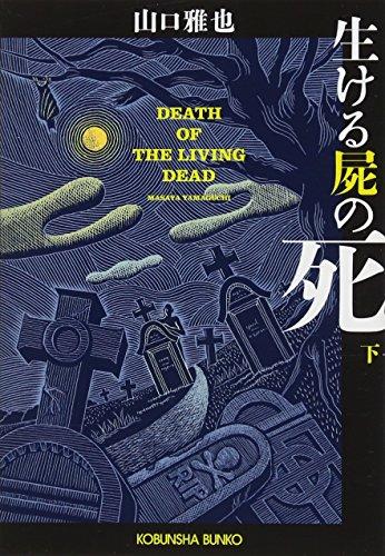 生ける屍の死(下) (光文社文庫)
