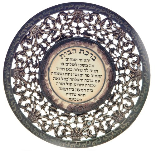 Home Blessing In Hebrew, Decoration For Jewsih Home / Buisness ,Judaica Gift ,Great Bless by ''Jewsih Gifts''