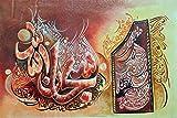 Islamic Wall Art Hand Painted Oil On Canvas Individual Islamic Calligraphy - Third Kalma (Tamjeed) & Asma UL Husna - Unframed