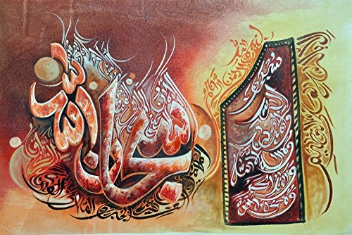 Islamic Wall Art Hand Painted Oil On Canvas Individual Islamic Calligraphy - Third Kalma (Tamjeed) & Asma UL Husna - Unframed by Islamic Art Online