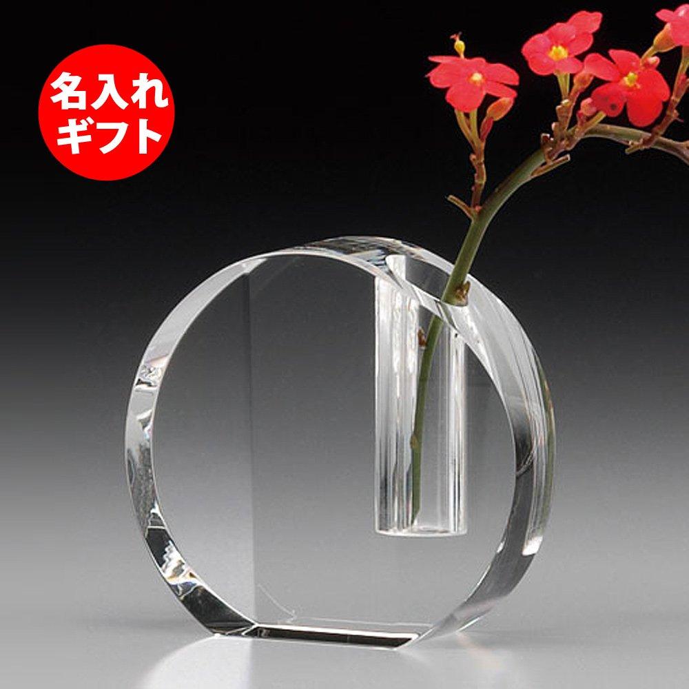 ( カガミクリスタル / KAGAMI ) オプティカルガラス 一輪挿し F490 ( 彫刻 ネーム入 ) B075SSNHFH