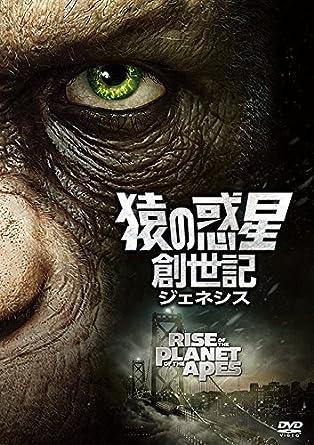 記 惑星 創世 猿 の