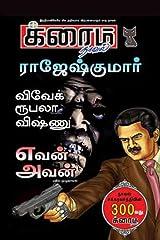 Evan Avan! (Tamil Edition) Kindle Edition