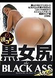 黒女尻 the BLACK ASS [DVD]