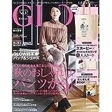 GLOW 2017年10月号