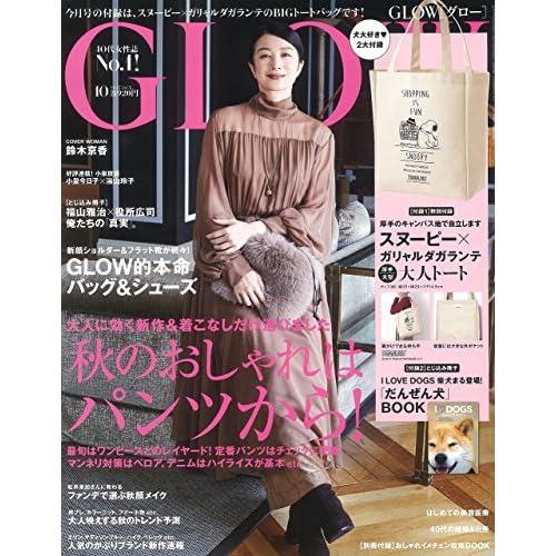 GLOW 2017年10月号 画像