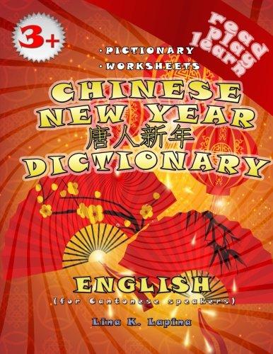 Amazon.com: Chinese New Year (Chinese Cantonese - English ...