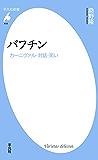 バフチン (平凡社新書618)