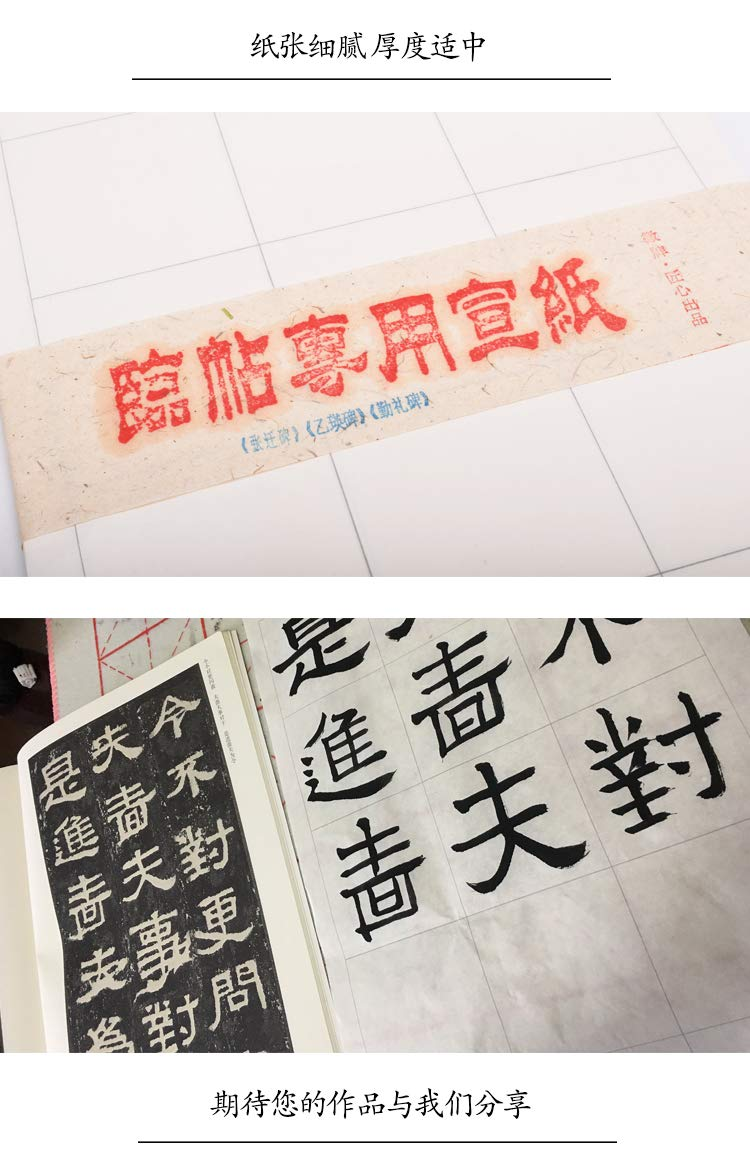 Megrez Chinese Calligraphy Brush Writing Hight Quality Sumi Paper/Xuan Paper/Rice Paper for Students Beginning and Intermediate Chinese Japanese Calligraphy Practice 7 cm (2.76'') Square Lattice, Set of 100 Sheets by MEGREZ