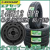 ダンロップ タイヤ・黒 鉄ホイール 4本セット エナセーブ VAN01 145R12 6PR/145/80R12LT 80/78Nと同等サイズ ブラック スチールホイール