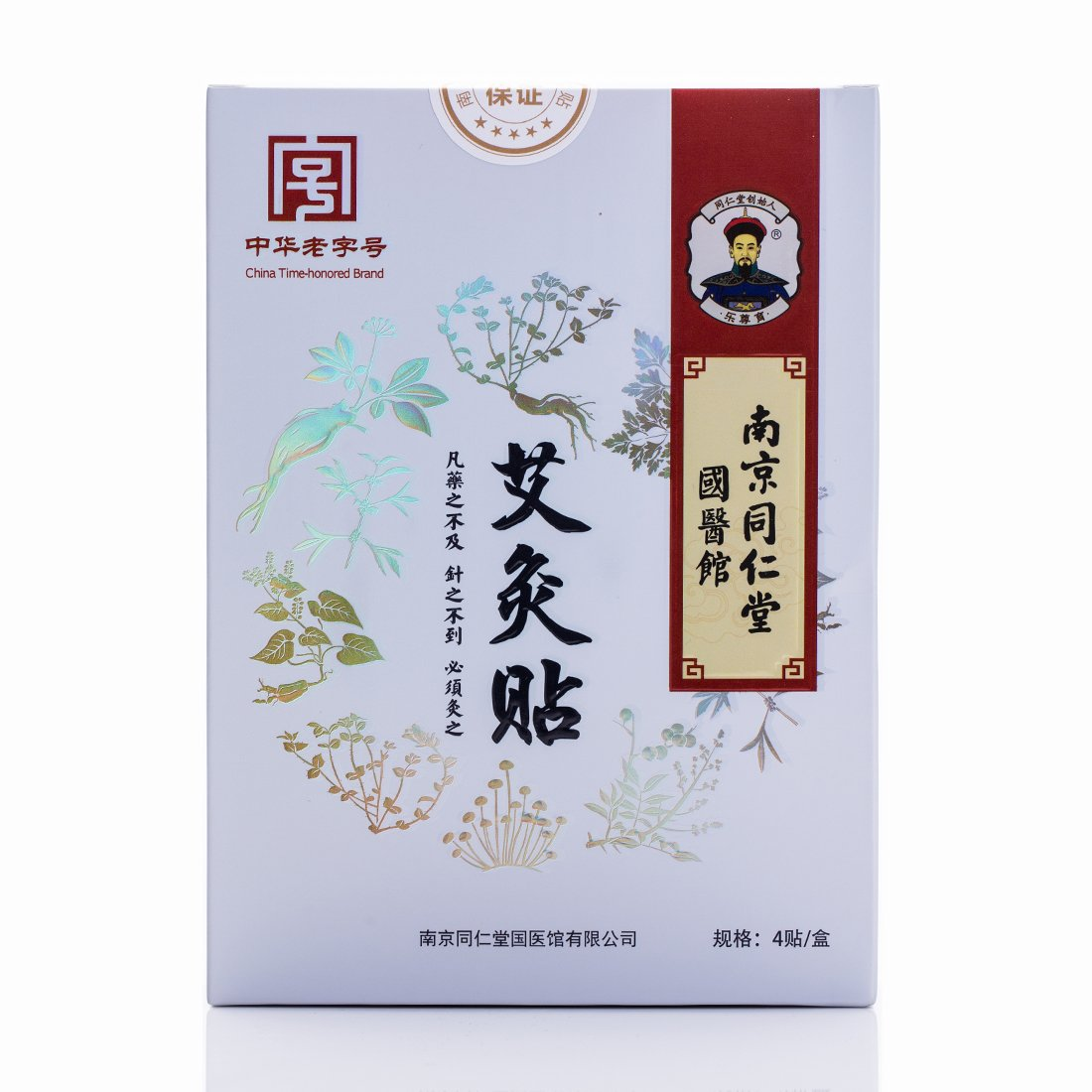 Tong Ren Tang Natural Moxibustion Patch - Heating Pads Pain Relief Patches for Joints/Neck/Shoulders/Back/Legs - 4 Patches/Box(Pack of 3)