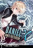 Daniel X, James Patterson, 031607764X