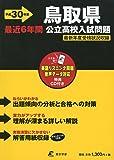 鳥取県公立高校入試問題 H30年度用 過去問題6年分収録(データダウンロード+CD付) (Z31)
