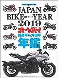 JAPAN BIKE OF THE YEAR 2019 (Motor Magazine Mook)