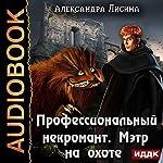 Maitre on the Hunt [Russian Edition]: A Professional Necromancer, Book 4 | Alexandera Lisina