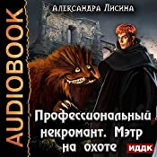 Maitre on the Hunt [Russian Edition]: A Professional Necromancer, Book 4 | Alexandera Lisina