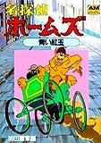 名探偵ホームズ (1) 「青い紅玉」の巻 (アニメージュ文庫)