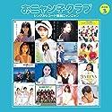 おニャン子クラブ(結成30周年記念) シングルレコード復刻ニャンニャン[通常盤]3の商品画像