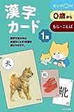 漢字カード 1集