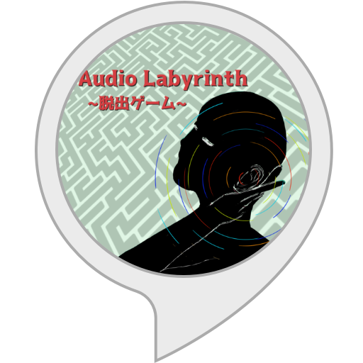 Audio Labyrinth -脱出ゲーム-