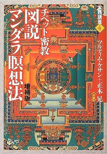 チベット密教 図説マンダラ瞑想...