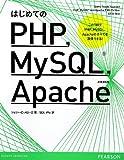 はじめてのPHP、MySQL、Apache―この1冊でPHP、MySQL、Apacheのすべてを習得できる